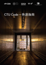 CTU Code Guide Chinese October 2020